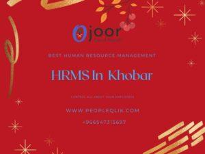 معلومات كاملة عن تنفيذ نظام إدارة الموارد البشرية في الخبر